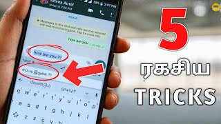 5 Android Tricks 2018 | 5 Android Tips 2018 In Tamil