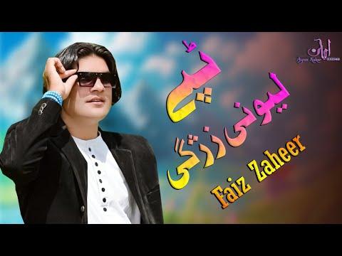new-pashto-songs-2021-|-chal-ba-lewani-zargi-tha-jorawam-|-faiz-zaheer-|-pashto-new-tapay-2021