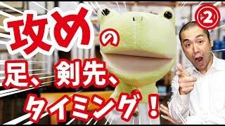 【Kendo/剣道】<攻めでお困りの方へ2/3> 相手を動かす攻めの足、手、剣先はコレ!How to Seme Vol.2