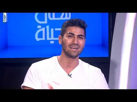 بتحلى الحياة – فقرة الرياضة مع ربيع الزين  - 19:55-2018 / 10 / 16