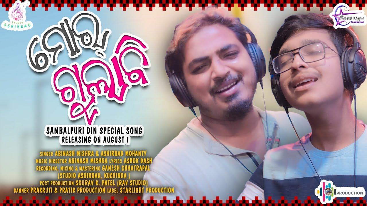 Mor Gulapi || Sambalpuri  Song || Abinash & Ashirbad | Official Video | Starlight Production