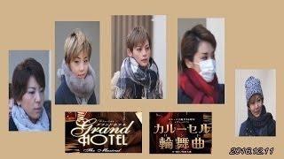 朝美絢・暁千星 月組 グランドホテルお稽古2016年12月11日 プチッとジェ...