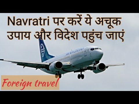 Foreign travel | Remedy to go foreign | Videsh yatra upay | Navratri special