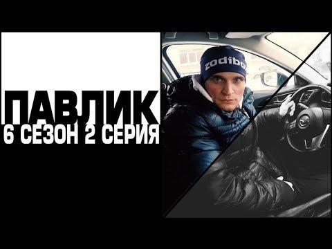 ПАВЛИК 6 сезон 2 серия (перезалив)