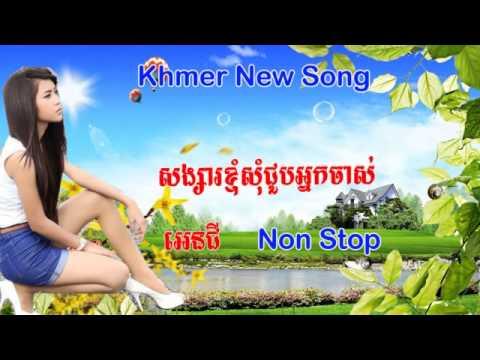 Khmer Song 2015 {ចំរៀងជ្រើសរើសពិរោះៗ} Non Stop Angie, អេនជី