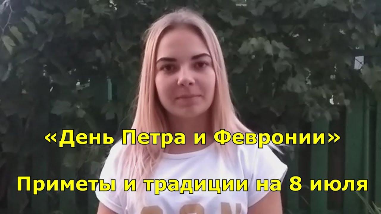 Приметы на 8 июля. Народный праздник «День Петра и Февронии».