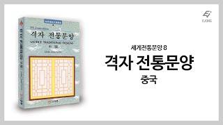 도서출판 이종EJONG미술서적 세계전통문양선집8중국 전…