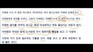 Gambar cover 1. Korece Günlük, Hikaye Türkçe Çeviri, İnceleme ve Açıklaması