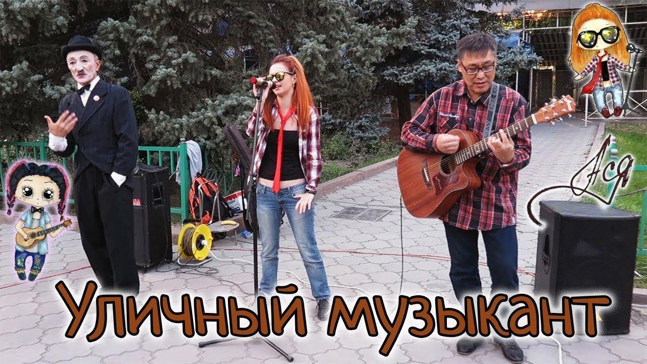Уличный музыкант: где, когда, зачем / Asya - Feeling good (Christina Grimmie LIVE cover) [репетиция]