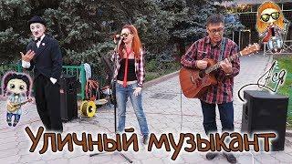 Смотреть видео Уличный музыкант: где, когда, зачем / Asya - Feeling good (Christina Grimmie LIVE cover) [репетиция] онлайн