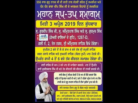 Live-Now-Gurmat-Kirtan-Samagam-From-Amritsar-Punjab-03-April-2019