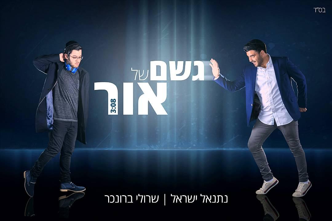 נתנאל ישראל • שרולי ברונכר \\ גשם של אור // Netanel Israel • Sruli Broncher