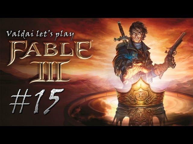 """Смотреть прохождение игры Fable III. Серия 15 - """"Не просто быть королем.."""""""