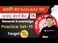 6:00 PM - Railway NTPC 2019-20 | GK by Vivek Kumar | Practice Set - 15
