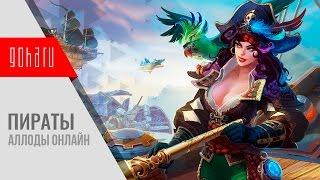 Пираты. Аллоды Онлайн - Смотрим игру с разработчиком