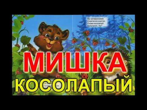МИШКА КОСОЛАПЫЙ по лесу идет. Сказки для малышей на русском.