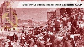 Сталинское экономическое чудо  Как восстанавливали СССР после войны