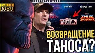 Новые фильмы Marvel! Возвращение Таноса? Новый Тор? Капитан Америка 4?