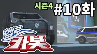 헬로카봇 시즌4 10화 - 장난감 박람회에서 생긴 일