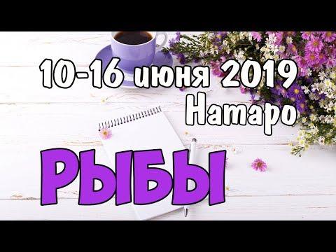 РЫБЫ - таро прогноз 10-16 июня 2019 года НАТАРО.