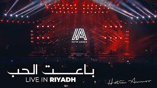 Hatim Ammor - Ba3et Elhob ( Live In Riyadh 2020 ) l حاتم عمور - باعت الحب