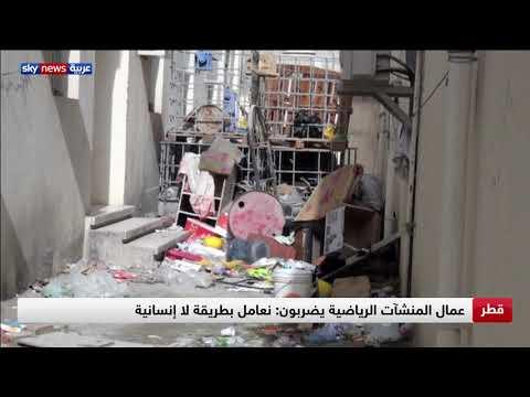 تقارير حقوقية تدين استمرار الانتهاكات القطرية بحق العمال الأجانب  - 16:54-2019 / 8 / 15