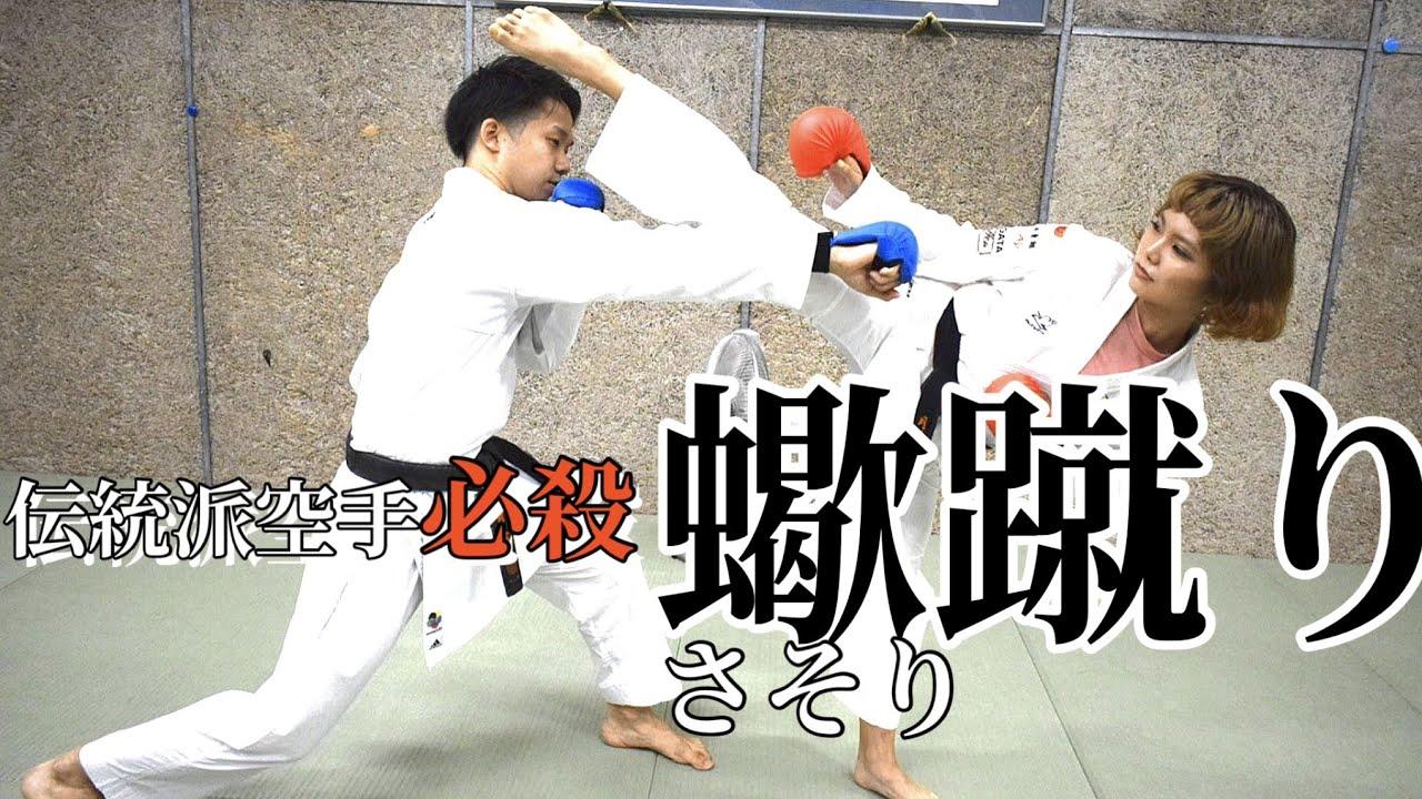 蠍蹴り【伝統派空手×フルコンタクト空手】伝統派空手とんでもない蹴り教えてもらった!