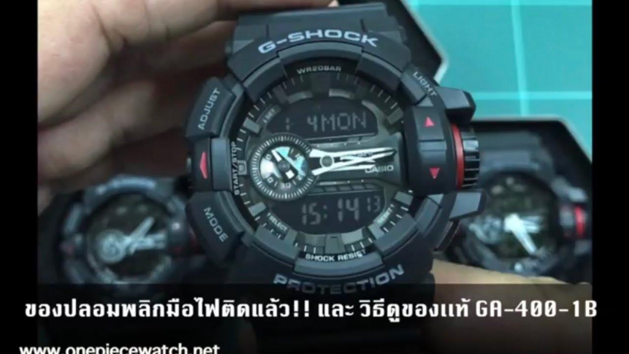 Update ของปลอมพลิกมือไฟติดแล้ว!! และ 3 วิธีดูของเเท้ G-Shock GA 400-1B ฉบับอัพเดตสมบูรณ์