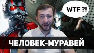 Человек-Муравей: Нетипичное Супергеройское Кино