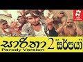 SARPAYA-saritha 2(sippi Cinema)