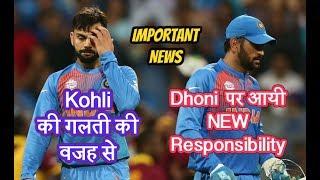 Dhoni पर आयी NEW  RESPONSIBILITY,  Kohli की गलती की वजह से | MUST WATCH