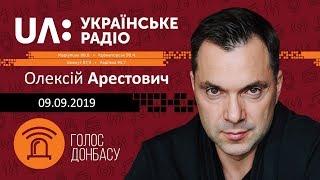 Арестович «Українське радіо. Голос Донбасу» 09.09.2019