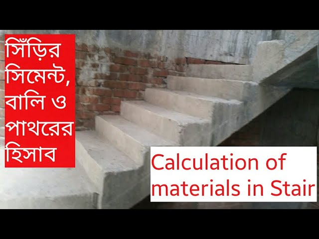 Calculation of cement, sand and stone chips in Stair | Staircase