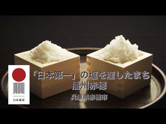 【兵庫県赤穂市日本遺産PR動画】「日本第一」の塩を産したまち  播州赤穂