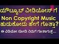 Non Copyright music for youtube videos in kannada   computer edu kannada