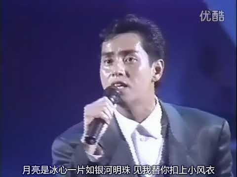 1989 in a romantic concert, Alan Tam