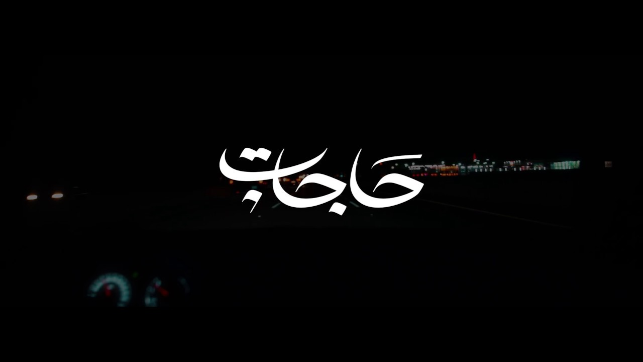 حاجات | عبدالعزيز المعنى   Abdulaziz Elmuanna | Hajat