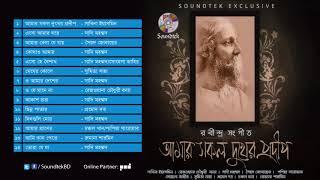 Amar Sokol Dukher Prodip - A Collection of Rabindra Sangeet - Full Audio Album