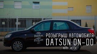 Твой репост   твой Datsun