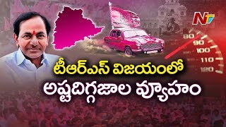టీఆర్ఎస్ ఘనవిజయం వెనుకున్నముఖ్య నేతలు వీరే | NTV