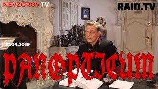 Невзоров  и Уткин в программе «Паноптикум» на Rain.tv
