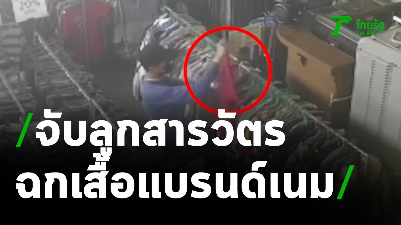 Download จับลูกสารวัตร ฉกเสื้อแบรนด์เนมมือสอง | 25-01-64 | ข่าวเที่ยงไทยรัฐ