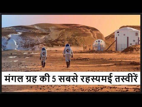 मंगल ग्रह की 5 सबसे रहस्यमयी तस्वीरें - Top 5 most mysterious photos from Mars in Hindi