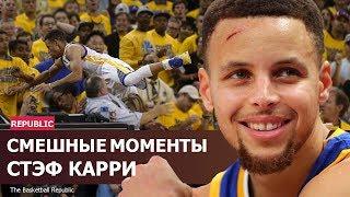 Стефен Карри смешные моменты НБА