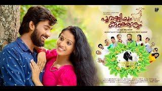 new-malayalam-movie-songs-2019-poovalliyum-kunjadum-song-song