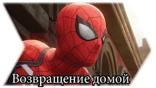 Человек-паук: Возвращение домой - Обзор трейлера