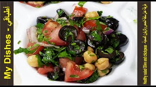 How to make olive salad  - Healthy and Easy Olive Salad - Olives and Chickpeas Salad