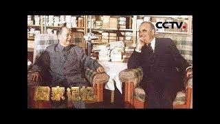《国家记忆》 20190809 中法建交纪实 行稳致远| CCTV中文国际
