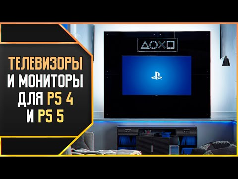 КАКОЙ ТЕЛЕВИЗОР ИЛИ МОНИТОР ВЗЯТЬ ДЛЯ PS4 И PS5?