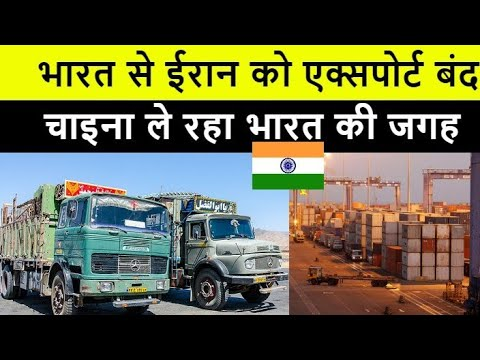 Negative Boost ! India Stops Export To Iran   Indian Exports Drop To Iran   Make In India